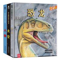 太空恐龙人体3册 童书乐乐趣立体书儿童3d立体书翻翻书趣味科普立体书:宇宙书 立体书 我们的身体立体书儿童科普书籍7-