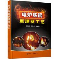 【正版全新直发】电炉炼钢原理与工艺 邱绍岐,祝桂华 9787122214645 化学工业出版社