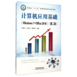 计算机应用基础:Windows 7+Office 2010 王浩川,齐小文,郝志萍 编中国铁道出版社9787113191