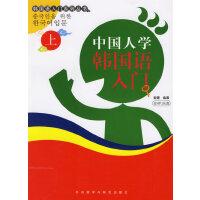 中国人学韩国语入门上 崔健 编著 9787560062112 外语教学与研究出版社