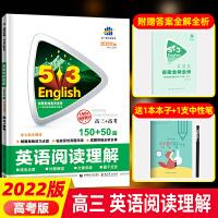 2022版5.3英语 英语阅读理解150+50篇高三+高考 五年高考三年模拟高中复习新题型备考刷题训练高考真题模拟卷练习