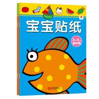 宝宝贴纸 3-4岁基础+提高(全2册)