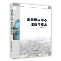 【按需印刷】-消毒供应中心理论与技术 吉林科学技术出版社 麦德森
