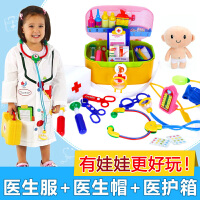 星月 儿童过家家玩具套装 仿真医药工具箱听诊器打针男女孩过家家医生益智角色扮演玩具