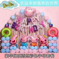 生日布置装饰背景墙女宝宝宴会气球男孩主题儿童百日周岁派对用品 香槟色 小猪拱门雨丝套餐