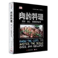 DK肉的料理:切分 加工 烹调百科全书[精装大本]