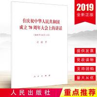 2019新版在庆祝中华人民共和国成立70周年大会上的讲话 单行本原文2019年10月新印 党政党建读物人民出版社