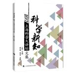 【正版直发】科学新知 王小明,余智雯 李晓彤 9787542868657 上海科技教育出版社
