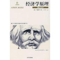【正版二手书旧书9成新左右】经济学原理9787200069679
