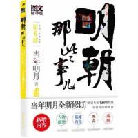 明朝那些事儿6 图文精印版 当年明月 北京联合出版公司 9787550203280