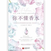 你不懂香水 (日)�\木雄作 9787559425041 江苏凤凰文艺出版社有限公司