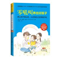 零吼叫养出好孩子(全球畅销近十年 中文简体版上市五年 近百万家庭终身受益 书中理念及方法全部经过实证 案例选自上万个真