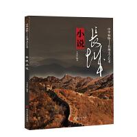 中华血脉・长城文学艺术――长城小说