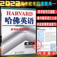 哈佛英语高考就考四道题高一2022版高一全国通用版 高中高一英语阅读理解完形填空高一英语专项训