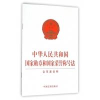 中华人民共和国**勋章和**荣誉称号法