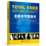 【正版现货】全膝关节置换术 拉杰什马尔霍塔 9787559106131 辽宁科学技术出版社
