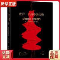 皮�� 卡丹中���髌�,中����出版社,9787518052776【新�A��店,品�|�o�n】