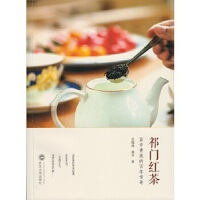 【二手旧书9成新】祁门红茶:茶中贵族的百年传奇吴锡端、杨芳著9787307159129武汉大学出版社