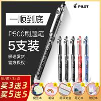 日本进口p500百乐笔一盒pilot整盒黑笔套装正品考试刷题水笔P700黑色大容量百乐中性笔0.5/0.7mm直液笔学