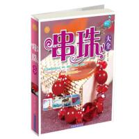 串珠大全9787511339188中���A�S出版社�佳 著【�o�n售后】