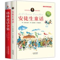 经典童话:安徒生童话彩色注音版 格林童话全集经典插图版