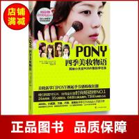PONY四季美妆物语 朴惠敏 广西科学技术出版社