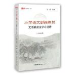 小学语文部编教材文本解读及学习设计(二年级上册)