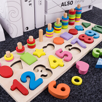 儿童礼物儿童玩具1-2周岁3数字认知宝宝智力启蒙男女孩开发早教积木儿童礼物