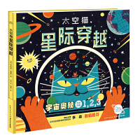 正版全新 洛伦兹:太空猫・星际穿越