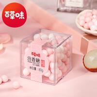 新品【百草味-含香糖80g】网红喜糖薄荷香体糖约会接吻糖果零食