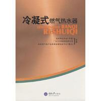 【二手旧书9成新】 冷凝式燃气热水器(彩版) 郑永新 9787562444862 重庆大学出版社