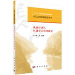【正版直发】成渝经济区区域公共治理研究 余兴厚,姜鑫 9787030490179 科学出版社