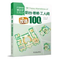 住宅户型优化设计案例系列 阳台 楼梯 工人间改造100例 李小宁 中国电力出版社 9787512396197