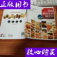 [二手旧书9成新]食尚微波美食精烹饪(全彩) /格兰仕微波炉烹饪?