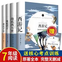 七年级书目4册 朝花夕拾西游记骆驼祥子海底两万里 语文名师 无删减版
