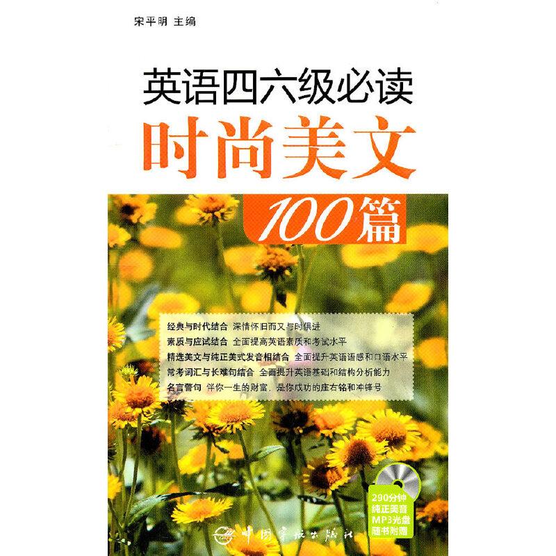 英语四六级必读时尚美文100篇(随书附赠MP3光盘)