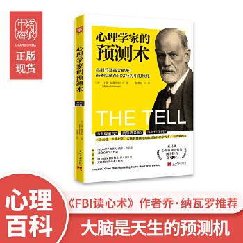 心理学家的预测术(pdf+txt+epub+azw3+mobi电子书在线阅读下载)