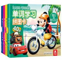 迪士尼英语单词学习拼图卡(全4册)