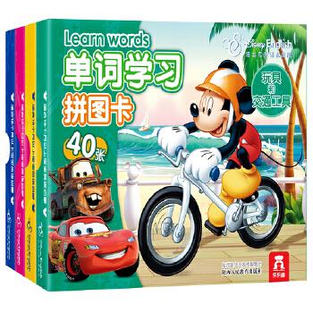 迪士尼英语单词学习拼图卡(全4册) 迪士尼权威英语单词,40张精美大拼图,宝宝英语启蒙*!边玩边学习英语,遵从孩子天性。乐乐趣童书