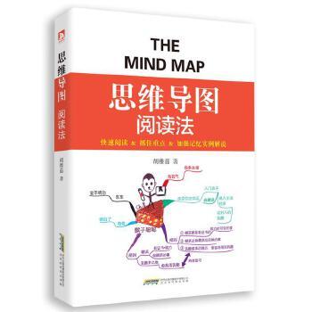 思维导图阅读法(pdf+txt+epub+azw3+mobi电子书在线阅读下载)