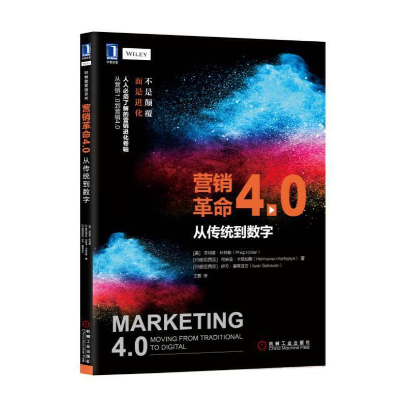 营销革命4.0:从传统到数字 不是被颠覆而是进化营销的进化卷轴:从营销革命1.0到营销革命4.0 产品导向、客户品牌导向、价值观导向、共创导向