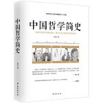 中国哲学简史——胡适写给大众的中国哲学入门读物