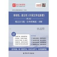 章培恒、骆玉明《中国文学史新著》(第2版)笔记及习题(含考研真题)详解答案