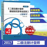 正版现货 备考 2018 年二级注册计量师考试教材(第4版) 二级注册计量师基础知识及专业实务(教材+习题解答)(共2本)