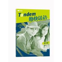 勤快法语(1)(练习册)(Tandem)――法国驻华大使馆推荐,着眼于语言交际能力的培养