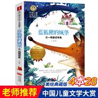 蓝狐狸的城堡迷宫国际大奖小说三四五六年级课外书必读9-12岁儿童读物畅销书世界名著 小学生课外阅读书籍中国儿童文学小说