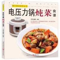 【二手原版9成新】电压力锅炖菜食谱,犀文图书,重庆出版社,9787229065997