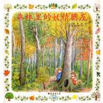 【正版现货】提姆与莎兰:森林里的妖精朋友 (日)芭蕉绿;(日)猿渡静子 9787544241151 南海出版公司