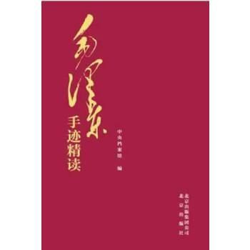 【全新直发】毛手迹精读 中央档案馆 9787200103533 北京出版社
