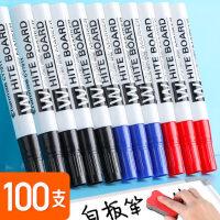 100支白板笔水性可擦记号笔大容量粗头黑色红蓝彩色书写展示板笔教师文具教学会议办公用品量贩装